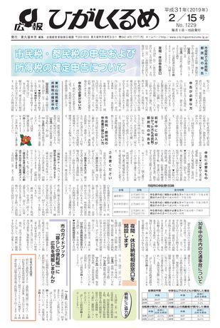 広報ひがしくるめ 平成31年2月15日号