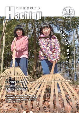 広報はちおうじ 平成31年2月15日号