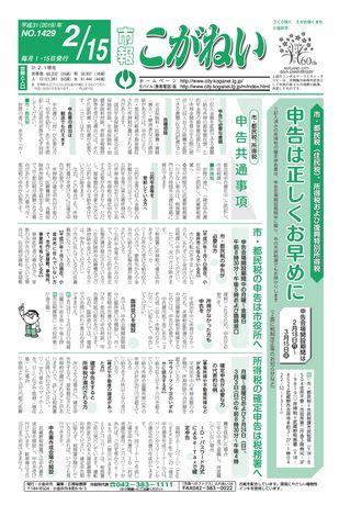 市報こがねい 平成31年2月15日号