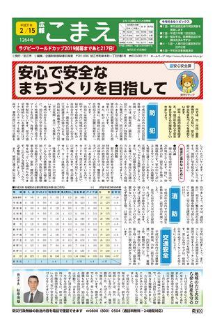 広報こまえ 平成31年2月15日号