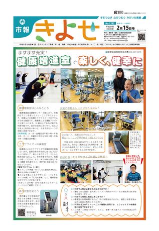 市報きよせ 平成31年2月15日号