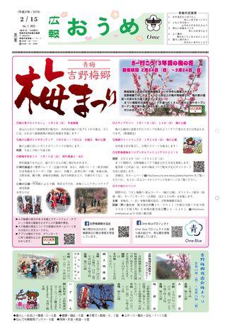 広報おうめ 平成31年2月15日号