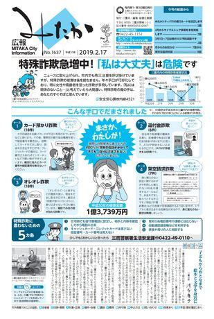 広報みたか 平成31年2月17日号