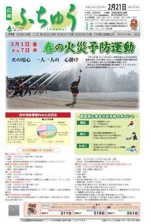 広報ふちゅう 平成31年2月21日号