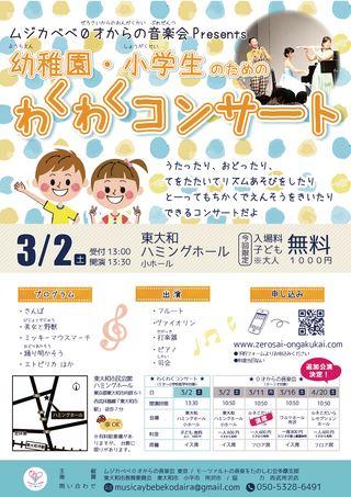 ムジカベべ0才からの音楽会presents 幼稚園・小学生のためのわくわくコンサート