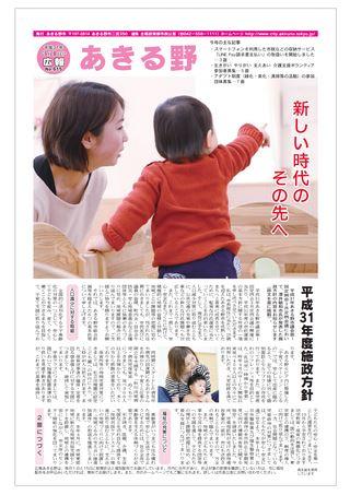広報あきる野 平成31年3月1日号