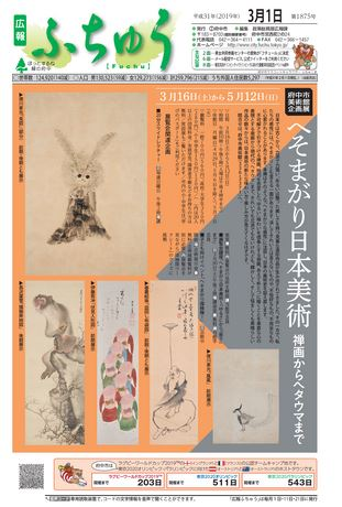 広報ふちゅう 平成31年3月1日号