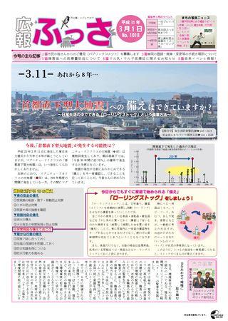 広報ふっさ 平成31年3月1日号