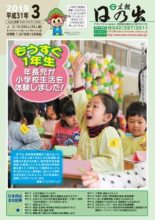 広報日の出 平成31年3月号