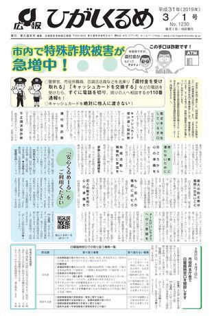 広報ひがしくるめ 平成31年3月1日号