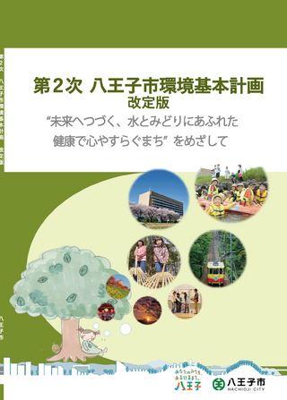 第2次 八王子市環境基本計画 改定版