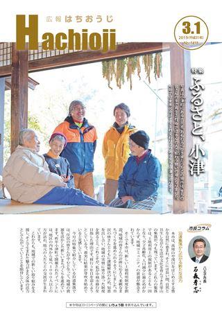 広報はちおうじ 平成31年3月1日号
