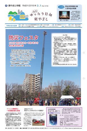 東やまと市報 平成31年3月1日号