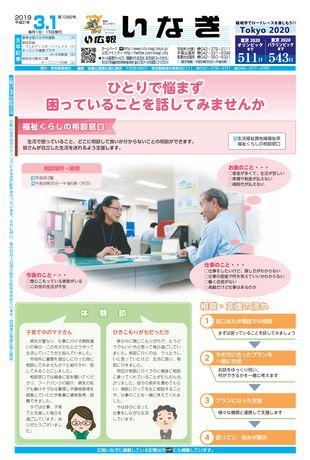 広報いなぎ 平成31年3月1日号