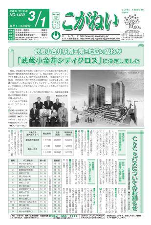 市報こがねい 平成31年3月1日号