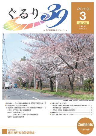 ぐるり39~自治調査会だより~ 2019年3月号(No.066)