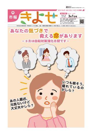市報きよせ 平成31年3月1日号