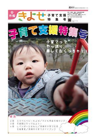 市報きよせ 子育て支援特集号 平成31年3月1日号