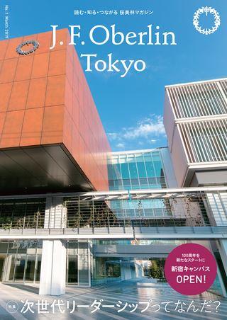 読む・知る・つながる 桜美林マガジン J.F.Oberlin Tokyo No. 1 March 2019