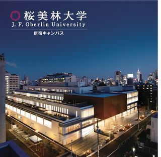 桜美林大学 新宿キャンパス 2019