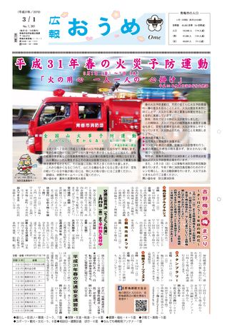 広報おうめ 平成31年3月1日号