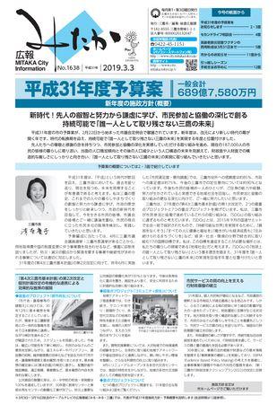 広報みたか 平成31年3月3日号