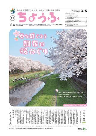 市報ちょうふ 平成31年3月5日号
