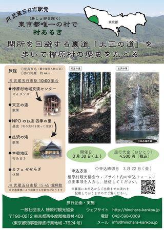 関所を回避する裏道「天正の道」を歩いて檜原村の歴史をたどる