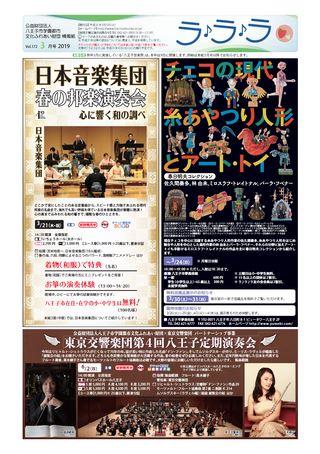 八王子市学園都市文化ふれあい財団情報紙 ラララ 2019年3月号