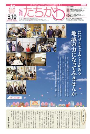 広報たちかわ 平成31年3月10日号