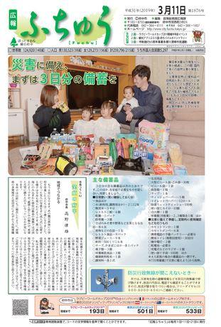 広報ふちゅう 平成31年3月11日号