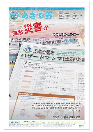 広報あきる野 平成31年3月15日号