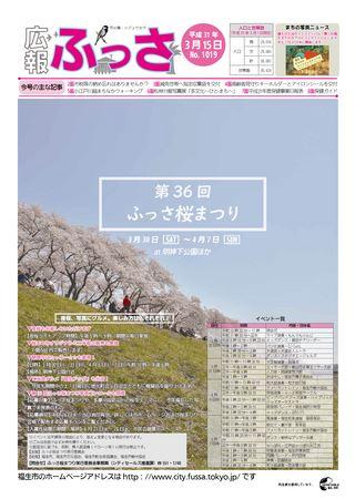 広報ふっさ 平成31年3月15日号