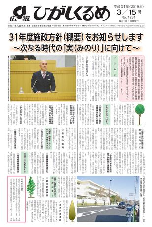 広報ひがしくるめ 平成31年3月15日号
