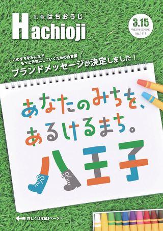 広報はちおうじ 平成31年3月15日号