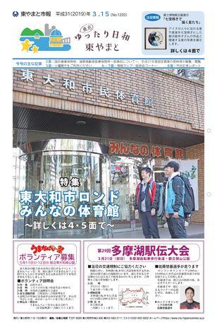 東やまと市報 平成31年3月15日号