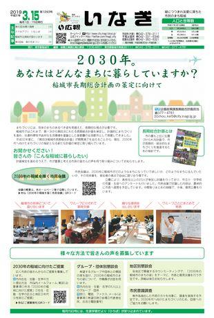 広報いなぎ 平成31年3月15日号