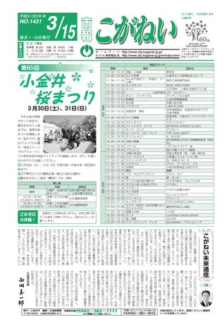 市報こがねい 平成31年3月15日号