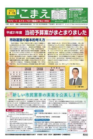 広報こまえ 平成31年3月15日号