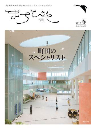 地域情報誌「まちびと」2019年春号