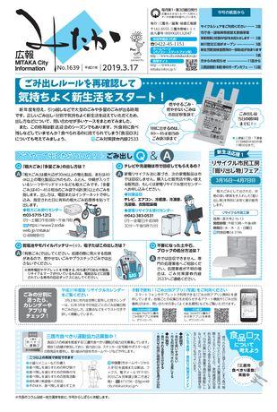 広報みたか 平成31年3月17日号