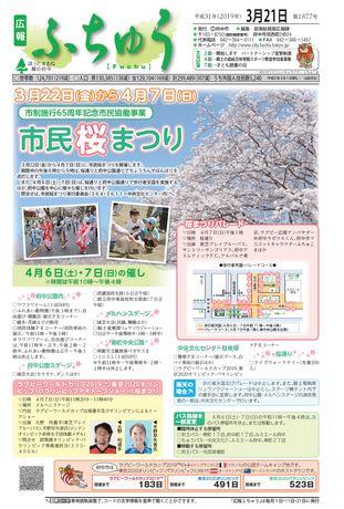 広報ふちゅう 平成31年3月21日号