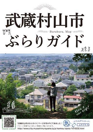 武蔵村山市ぶらりガイド