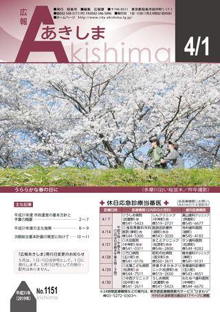 広報あきしま 平成31年4月1日号