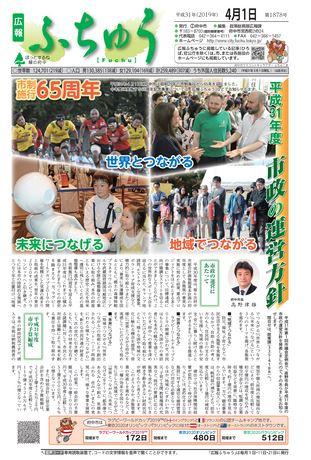 広報ふちゅう 平成31年4月1日号
