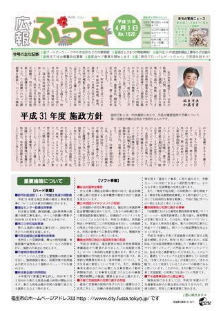 広報ふっさ 平成31年4月1日号