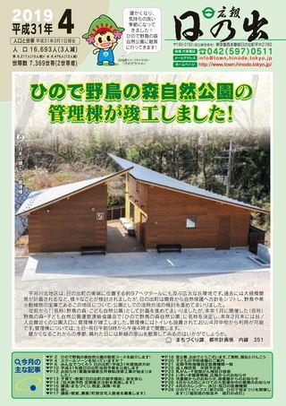 広報日の出 平成31年4月号