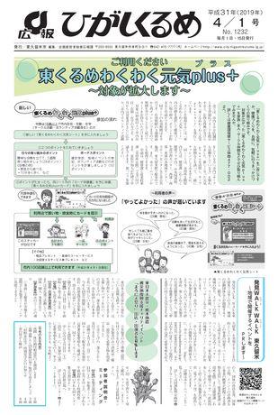 広報ひがしくるめ 平成31年4月1日号