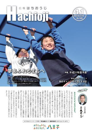 広報はちおうじ 平成31年4月1日号