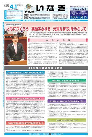 広報いなぎ 平成31年4月1日号